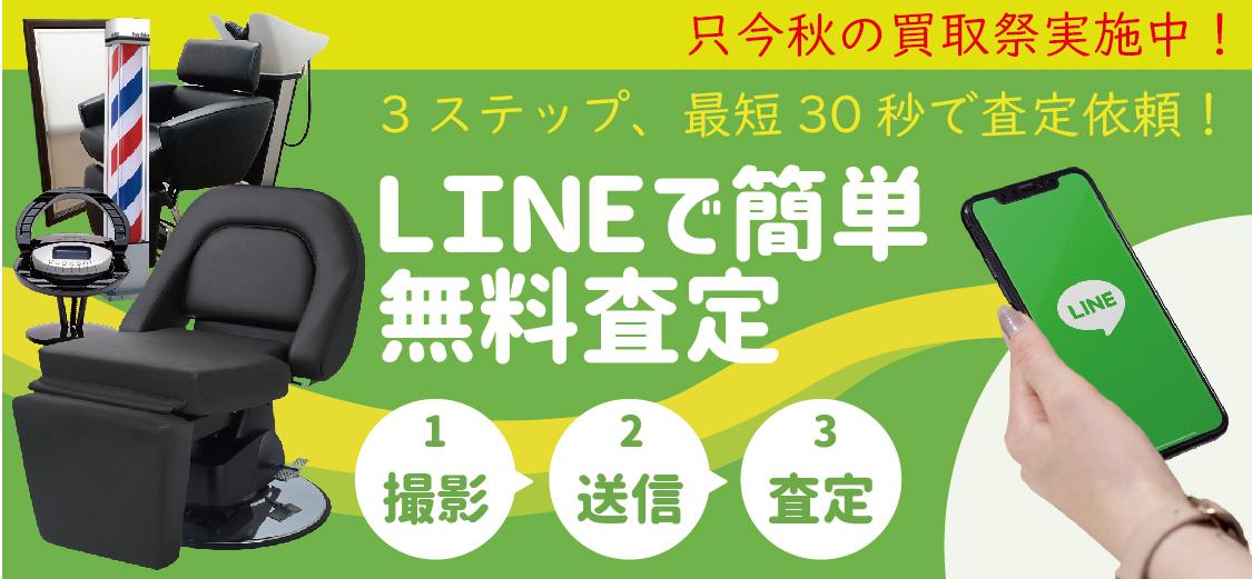 LINE無料買取査定簡単3ステップ