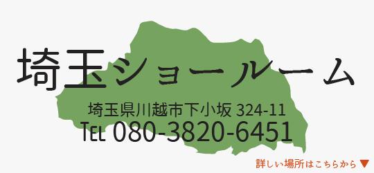 埼玉ショールーム