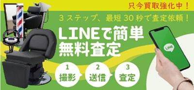 LINE買取査定