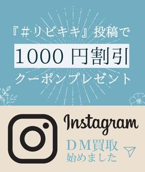 Instagramクーポン,イングラグラムキャンペーン