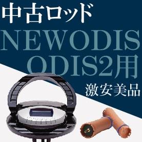ODIS用中古ロッド